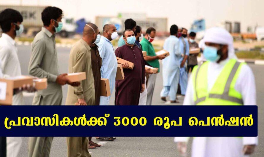 കേരള സർക്കാർ പ്രവാസികൾക്ക് 3000 രൂപ പെൻഷനായി നൽകുന്നു
