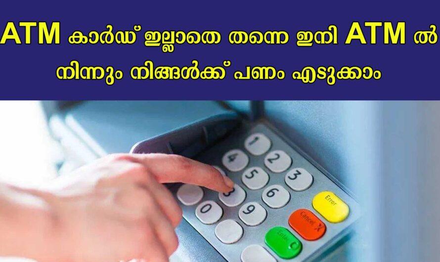 ഈ ആപ്പ് ഉപയോഗിച്ചു ATM കാർഡ് ഇല്ലാതെ ഇനി ATM ൽ നിന്നും പണം എടുക്കാം