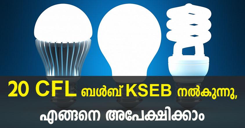 ഒരു വീടിനു 20 CFL ബൾബ് KSEB നൽകുന്നു, ഉടൻ അപേക്ഷിക്കു