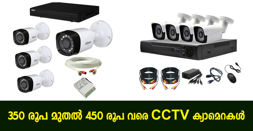 CCTV ക്യാമെറകൾ വമ്പൻ വിലക്കുറവിൽ, 350 രൂപ മുതൽ 450 രൂപ വരെ മാത്രം