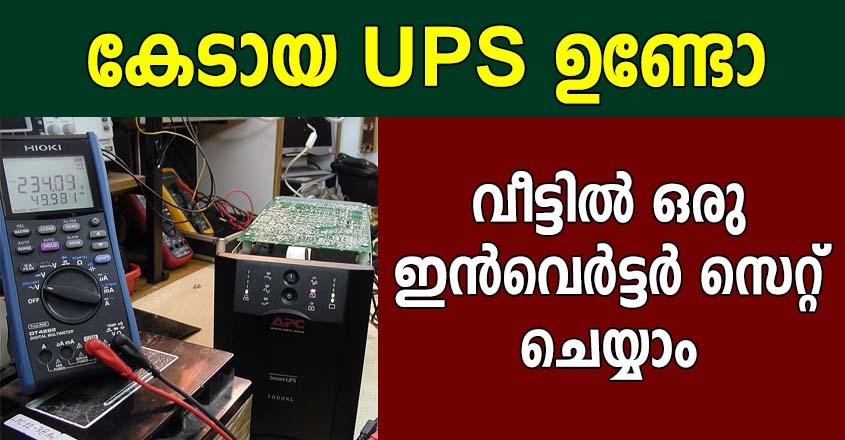 വീട്ടിൽ കേടായ UPS ഉണ്ടോ, കുറഞ്ഞ ചിലവിൽ ഒരു ഇൻവെർട്ടർ സെറ്റ് ചെയ്യാം